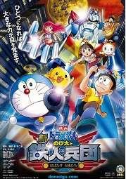 Doraemon: Cuộc Xâm Lăng Của Binh Đoàn Robot