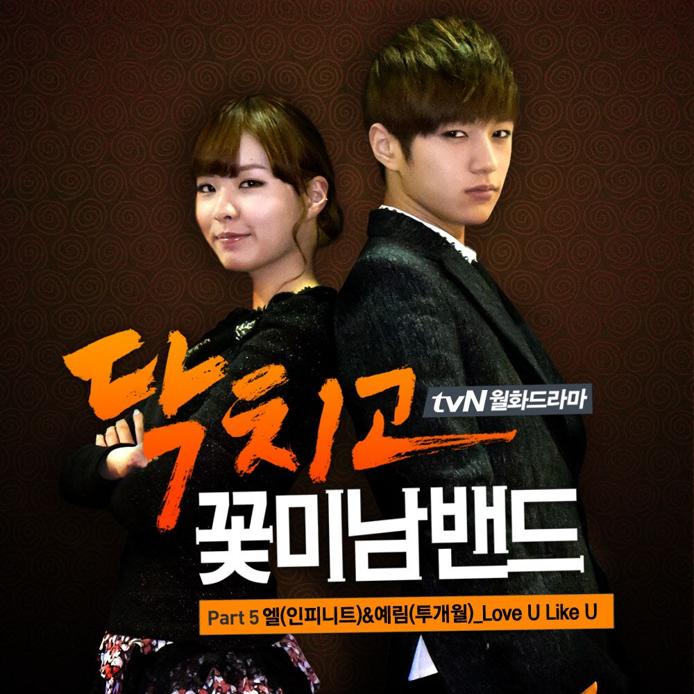 [Single] L (INFINITE) & Yerim   Shut Up Flower Boy Band OST Part 5
